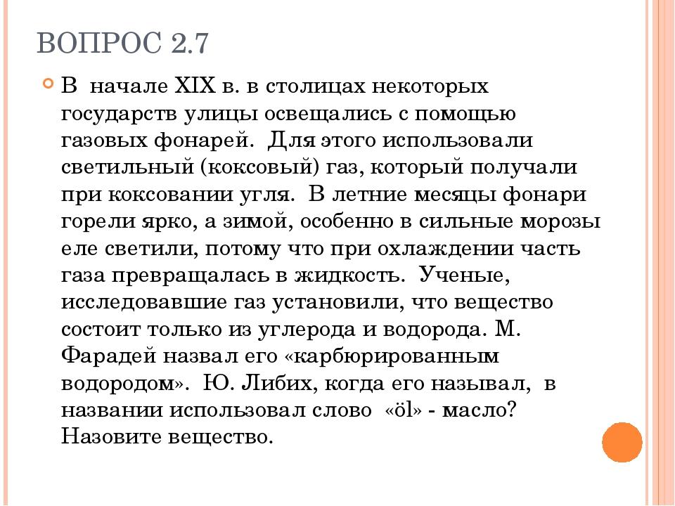 ВОПРОС 2.7 В начале XIX в. в столицах некоторых государств улицы освещались с...