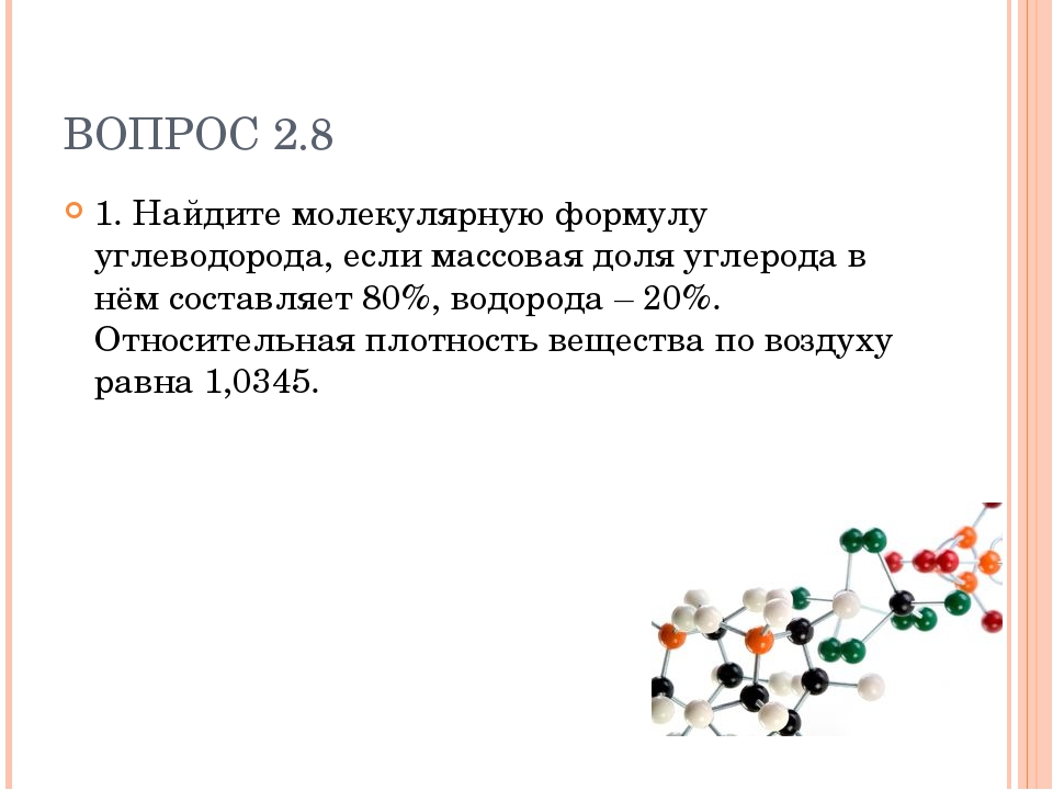 ВОПРОС 2.8 1. Найдите молекулярную формулу углеводорода, если массовая доля у...