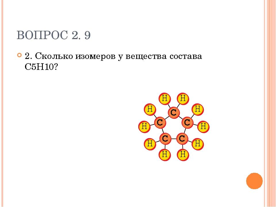 ВОПРОС 2. 9 2. Сколько изомеров у вещества состава С5Н10?