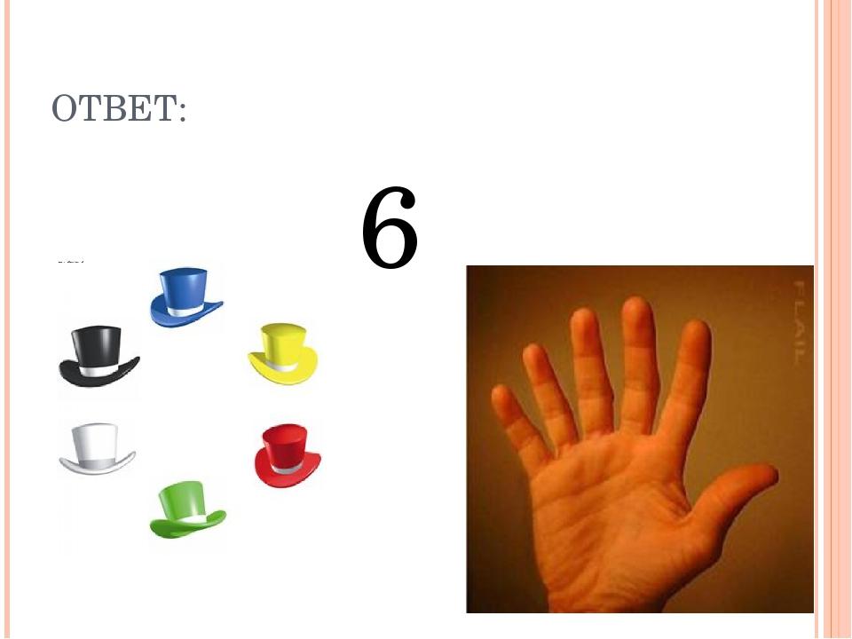 ОТВЕТ: 6