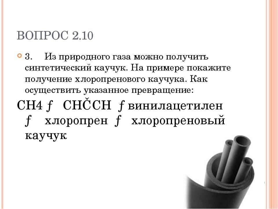 ВОПРОС 2.10 3.Из природного газа можно получить синтетический каучук. На при...