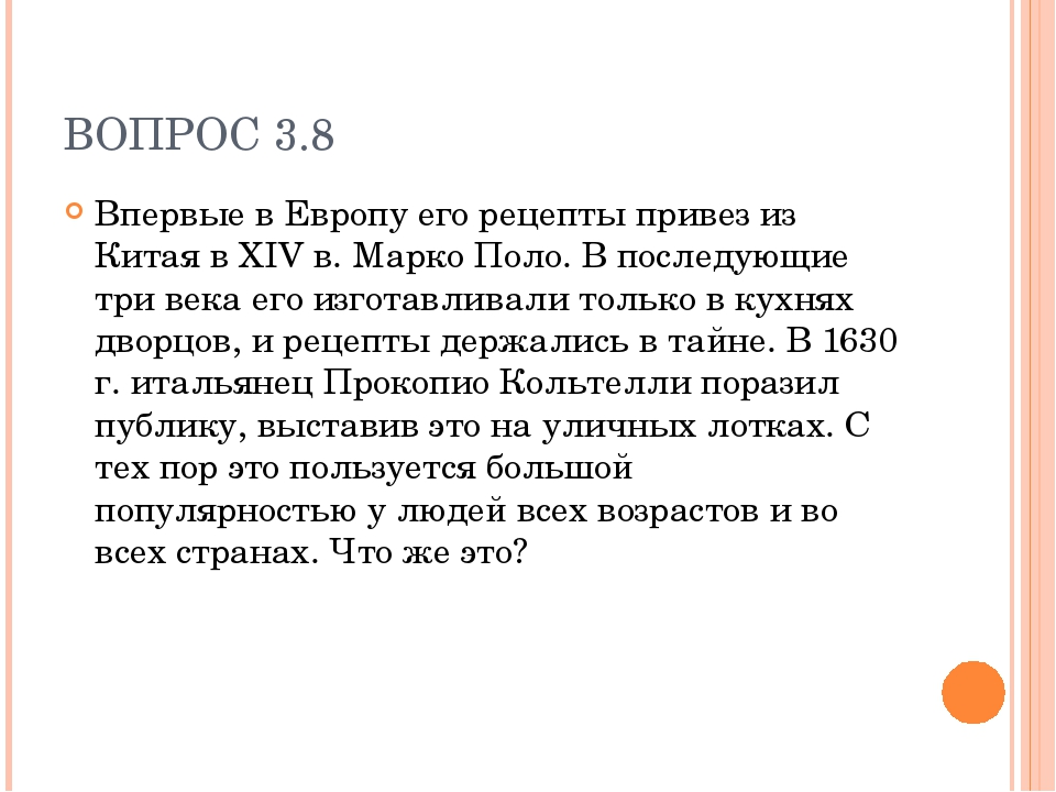 ВОПРОС 3.8 Впервые в Европу его рецепты привез из Китая в XIV в. Марко Поло....