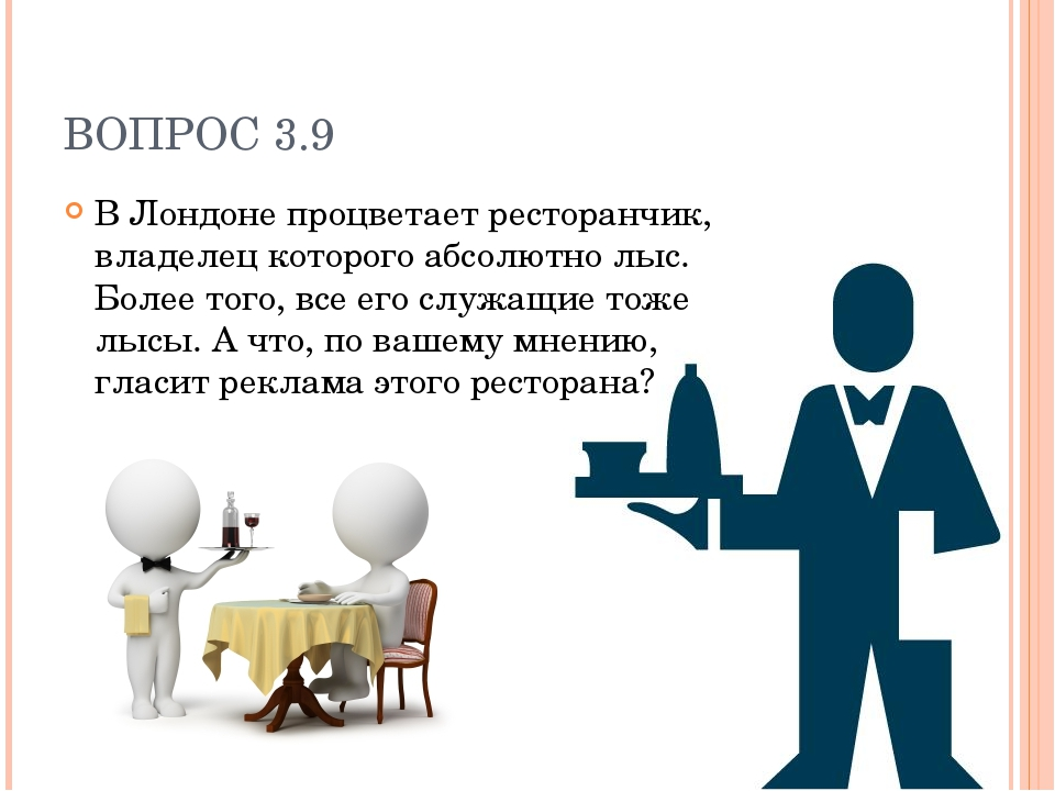 ВОПРОС 3.9 В Лондоне процветает ресторанчик, владелец которого абсолютно лыс....