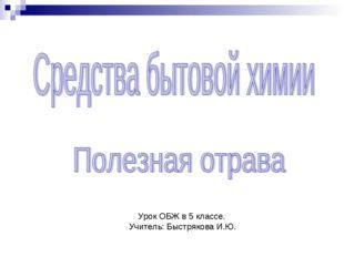 Урок ОБЖ в 5 классе. Учитель: Быстрякова И.Ю.