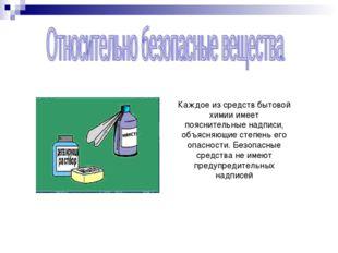 Каждое из средств бытовой химии имеет пояснительные надписи, объясняющие степ