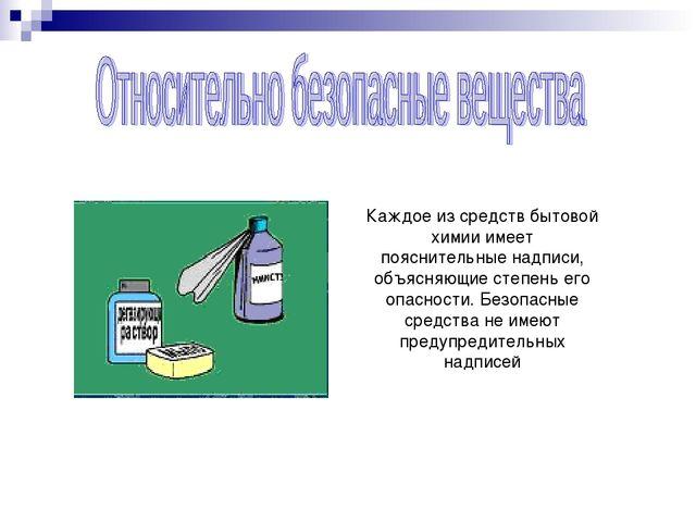 Каждое из средств бытовой химии имеет пояснительные надписи, объясняющие степ...