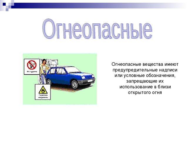 Огнеопасные вещества имеют предупредительные надписи или условные обозначения...