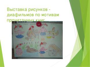 Выставка рисунков - диафильмов по мотивам прочитанных книг