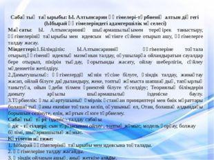 Сабақтың тақырыбы: Ы. Алтынсарин әңгімелері-тәрбиенің алтын діңгегі (Ыбырай