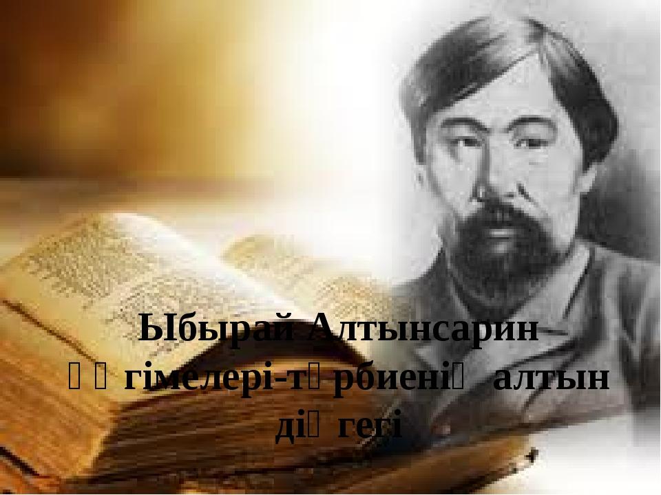 Ыбырай Алтынсарин әңгімелері-тәрбиенің алтын діңгегі