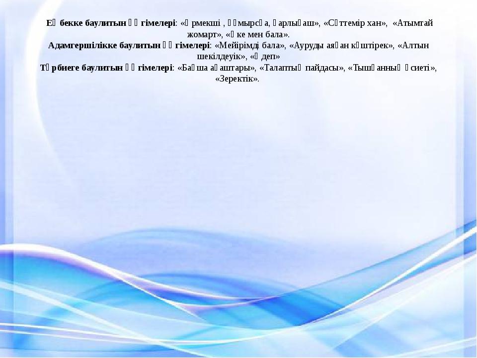 Еңбекке баулитын әңгімелері: «Өрмекші , құмырсқа, қарлығаш», «Сәттемір хан»,...