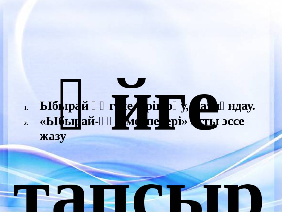 Үйге тапсырма: Ыбырай әңгімелерін оқу, мазмұндау. «Ыбырай-әңгіме шебері» атт...