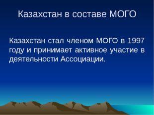 Казахстан в составе МОГО Казахстан стал членом МОГО в 1997 году и принимает а