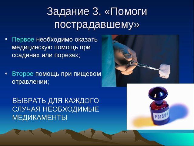 Задание 3. «Помоги пострадавшему» Первое необходимо оказать медицинскую помощ...