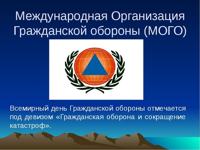 Международная Организация Гражданской обороны (МОГО) Всемирный день Гражданс...