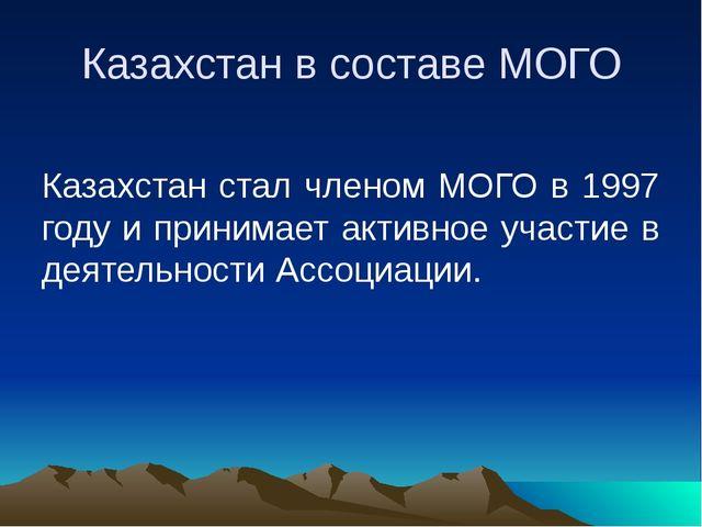 Казахстан в составе МОГО Казахстан стал членом МОГО в 1997 году и принимает а...