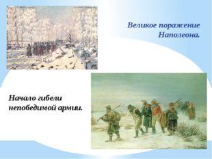 Великое поражение Наполеона. Начало гибели непобедимой армии.