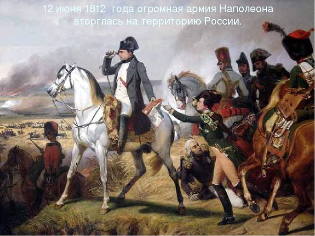 12 июня 1812 года огромная армия Наполеона вторглась на территорию России.
