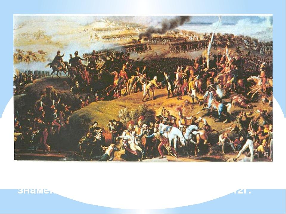 26 августа у села Бородино произошло знаменитое Бородинское сражение 1812г.