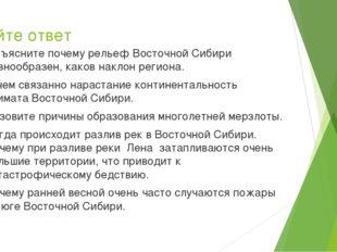 Дайте ответ Объясните почему рельеф Восточной Сибири разнообразен, каков накл