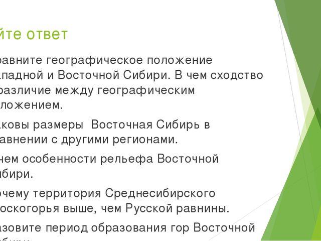 Дайте ответ Сравните географическое положение Западной и Восточной Сибири. В...