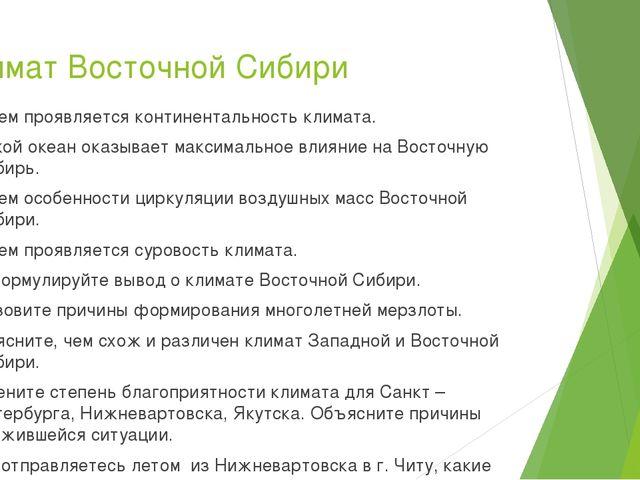 Климат Восточной Сибири В чем проявляется континентальность климата. Какой ок...