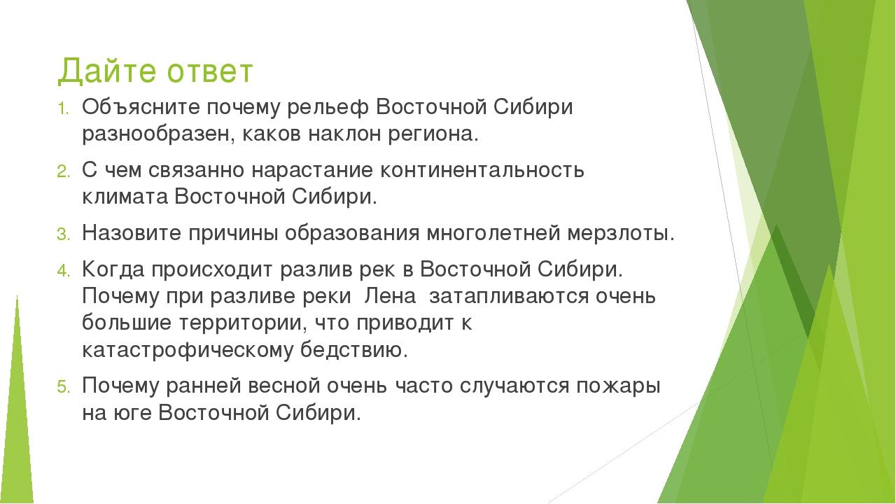 Дайте ответ Объясните почему рельеф Восточной Сибири разнообразен, каков накл...