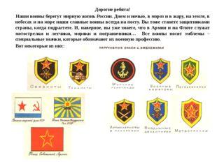 Дорогие ребята! Наши воины берегут мирную жизнь России. Днем и ночью, в моро