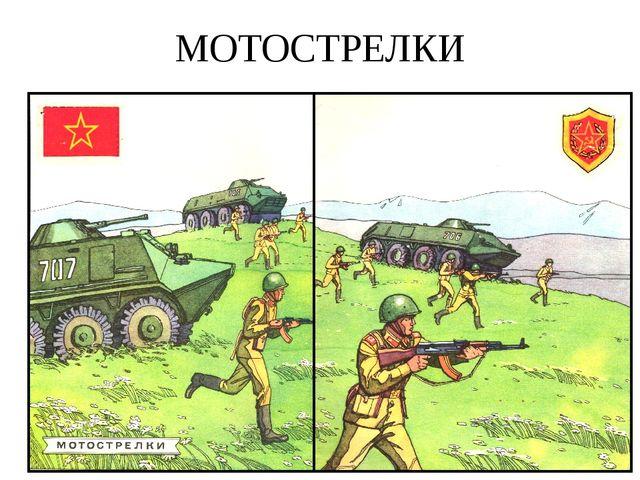 МОТОСТРЕЛКИ