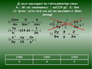 Дұрыс орындалған тапсырмалар саны А.Қ.Мұсақожаеваның ҚазССР-дің Еңбек сіңірге