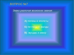 Знаки различия воинского звания: А) погоны и эполеты Б) петлицы и фалды В) му