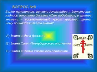 Белое полотнище, вензели Александра I, двухсточная надпись золотыми буквами «