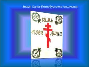 Знамя Санкт-Петербургского ополчения