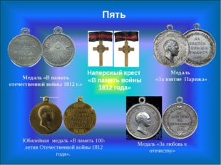 Медаль «В память отечественной войны 1812 г.»  Наперсный крест «В память вой