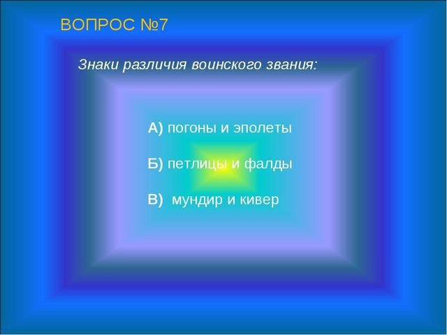 Знаки различия воинского звания: А) погоны и эполеты Б) петлицы и фалды В) му...