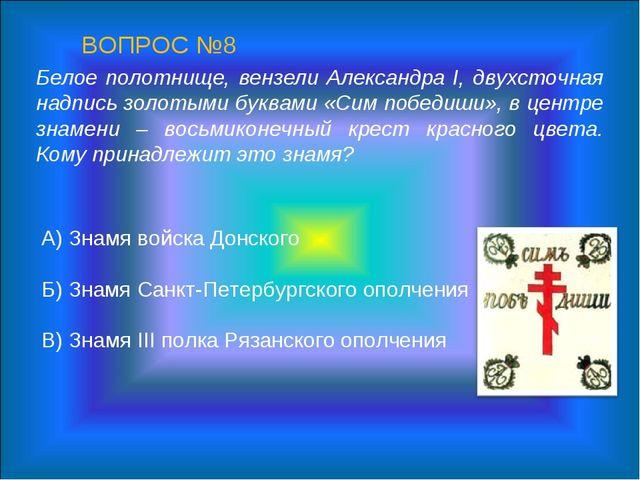 Белое полотнище, вензели Александра I, двухсточная надпись золотыми буквами «...