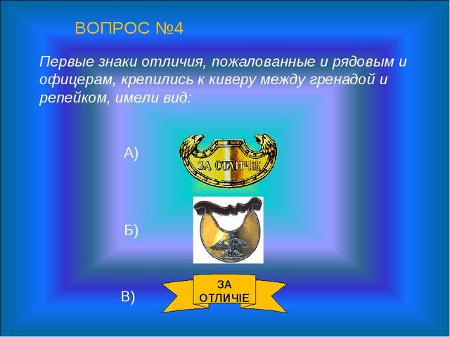 Первые знаки отличия, пожалованные и рядовым и офицерам, крепились к киверу м...