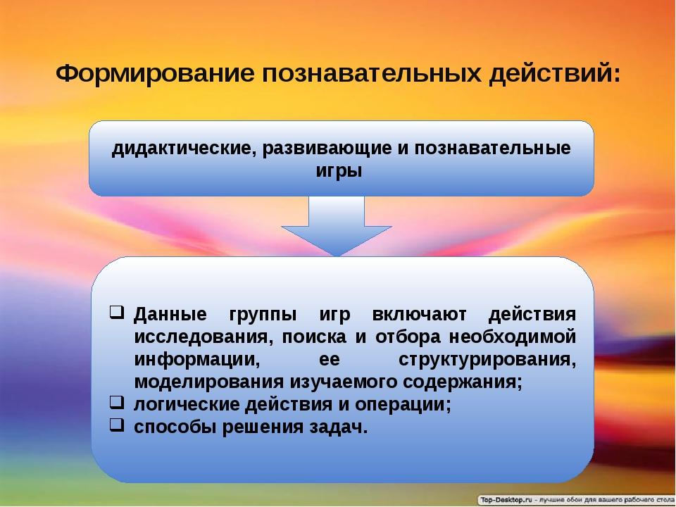 Формирование познавательных действий: дидактические, развивающие и познавател...