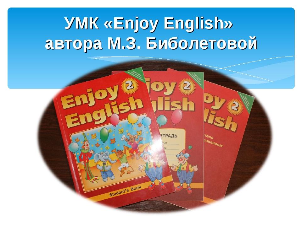 УМК «Enjoy English» автора М.З. Биболетовой