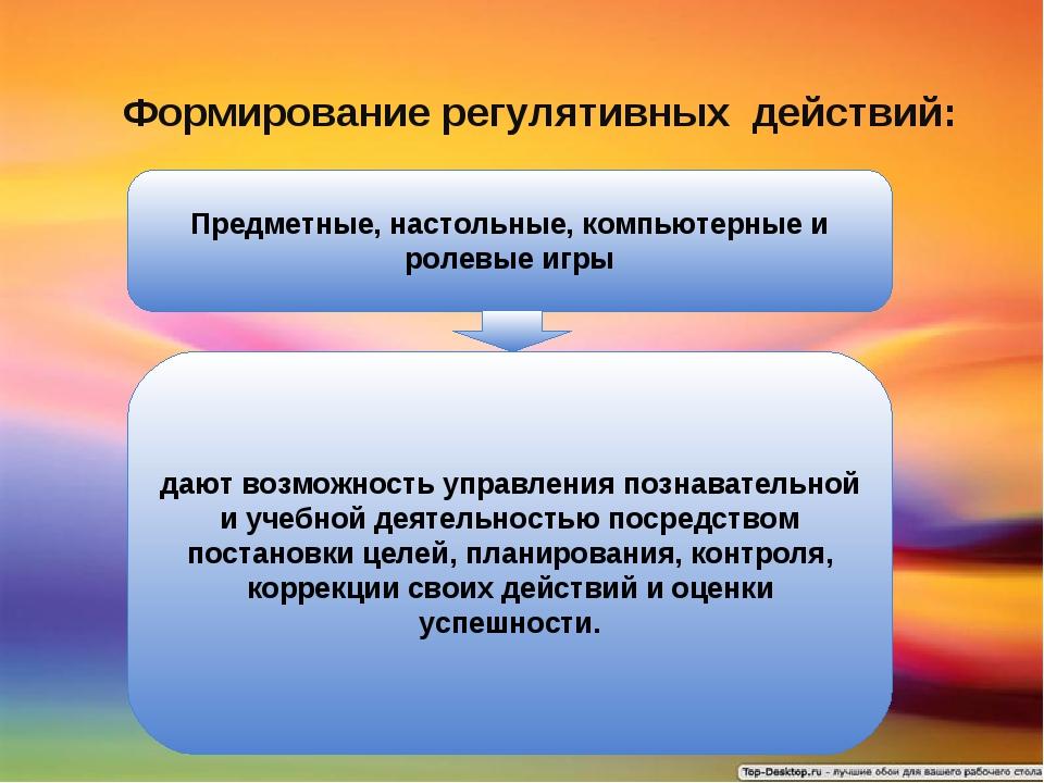 Формирование регулятивных действий: Предметные, настольные, компьютерные и р...