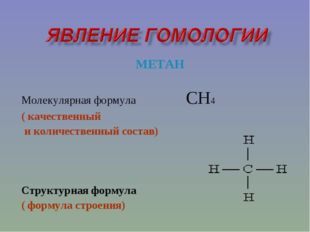 МЕТАН Молекулярная формула СН4 ( качественный и количественный состав) Структ