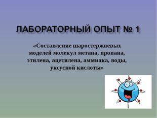 «Составление шаростержневых моделей молекул метана, пропана, этилена, ацетиле
