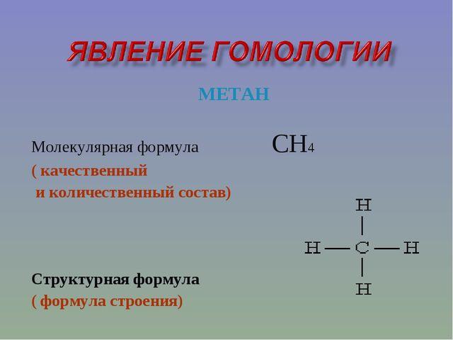 МЕТАН Молекулярная формула СН4 ( качественный и количественный состав) Структ...