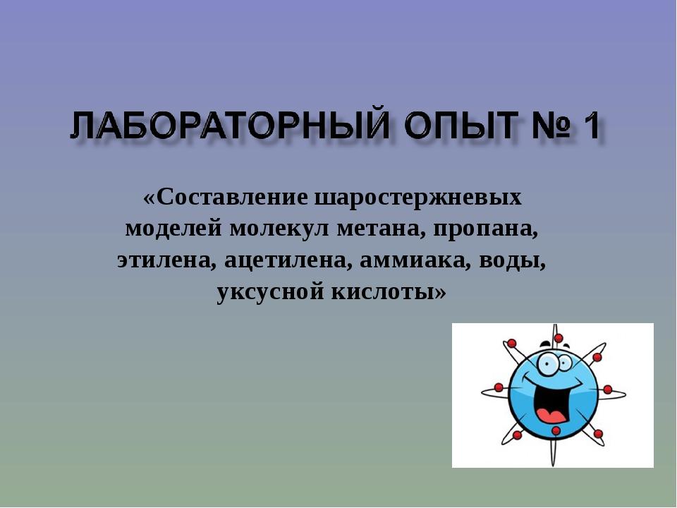 «Составление шаростержневых моделей молекул метана, пропана, этилена, ацетиле...