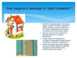Как защитить жилище от преступников? Укрепить входные двери, балконные двери