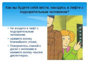Как вы будете себя вести, находясь в лифте с подозрительным человеком? Не вх