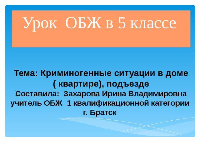 Тема: Криминогенные ситуации в доме ( квартире), подъезде Составила: Захарова...