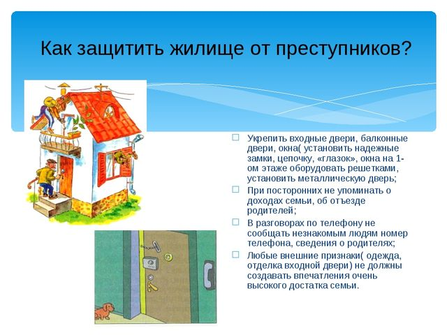 Как защитить жилище от преступников? Укрепить входные двери, балконные двери...