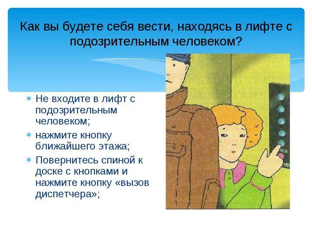 Как вы будете себя вести, находясь в лифте с подозрительным человеком? Не вх...