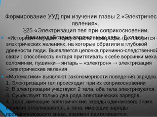Формирование УУД при изучении главы 2 «Электрические явления». 25 «Электриза